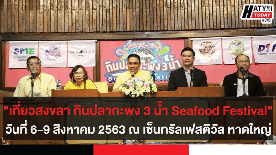 """""""เที่ยวสงขลา กินปลากะพง 3 น้ำ Seafood Festival"""" ระหว่างวันที่ 6-9 สิงหาคม 2563 นี้"""