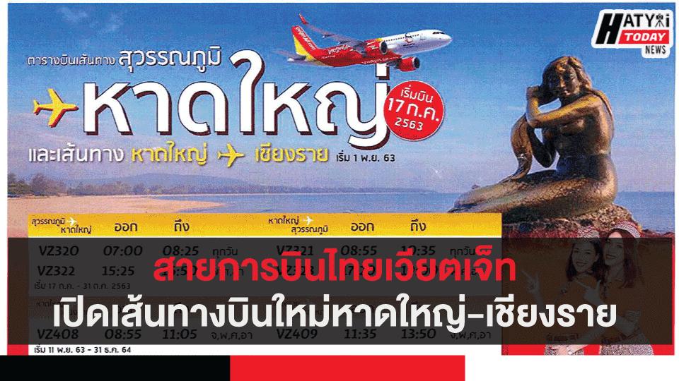 สายการบินไทยเวียตเจ็ท แถลงข่าวเปิดเส้นทางบินใหม่หาดใหญ่-เชียงราย ทางเลือกใหม่ของคนชอบบิน