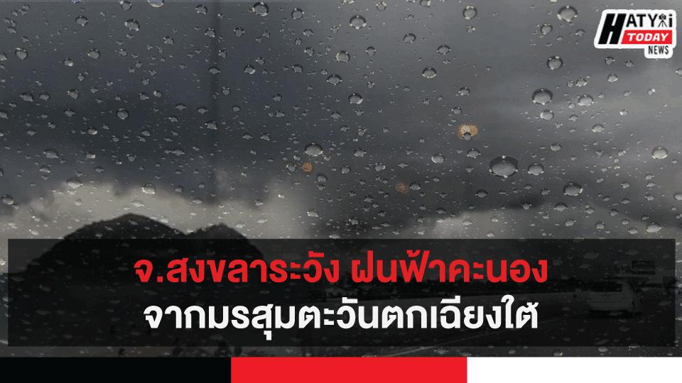 จ.สงขลาระวัง ฝนฟ้าคะนองจากมรสุมตะวันตกเฉียงใต้ที่พัดปกคลุมประเทศไทย