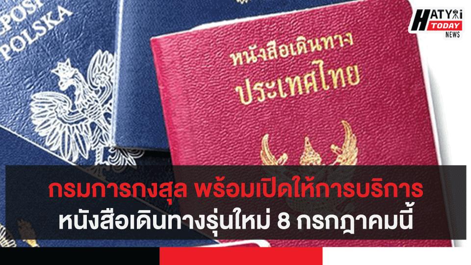กรมการกงสุล พร้อมเปิดให้การบริการหนังสือเดินทางรุ่นใหม่ 8 กรกฎาคมนี้