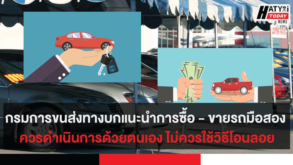 กรมการขนส่งทางบกแนะนำการซื้อ – ขายรถมือสอง ควรดำเนินการด้วยตนเอง ไม่ควรใช้วิธีโอนลอย