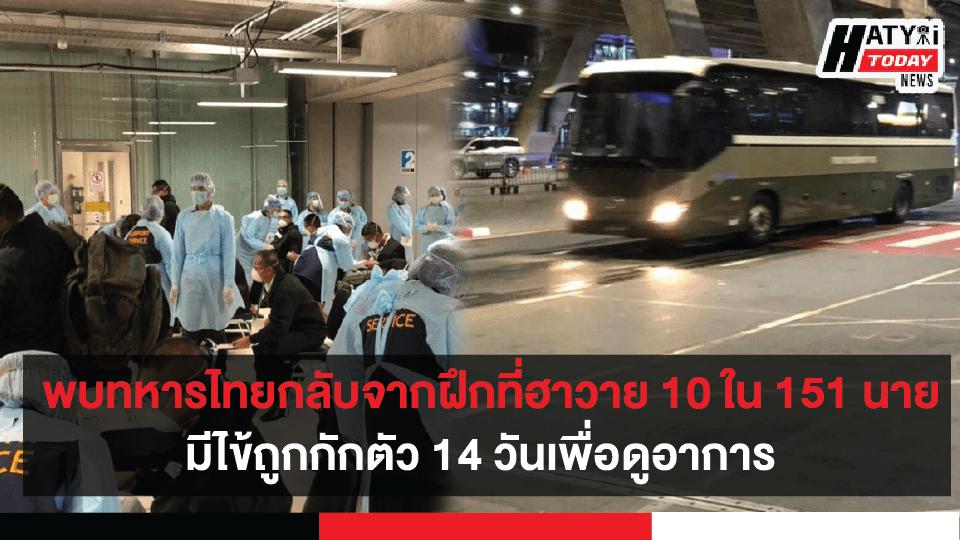 พบทหารไทยกลับจากฝึกที่ประเทศสหรัฐฯ 10 ใน 151 นายมีไข้ถูกกักตัว 14 วันเพื่อดูอาการ