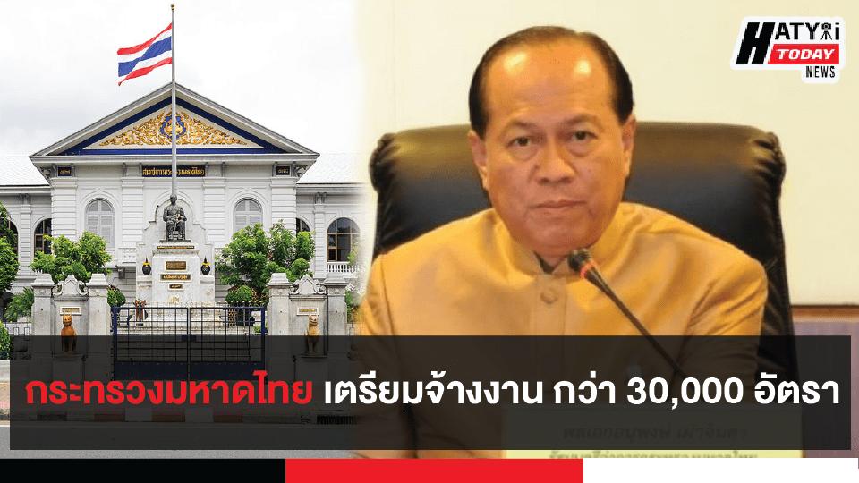 รัฐมนตรีว่าการกระทรวงมหาดไทย เตรียมจ้างงาน กว่า 30,000 อัตรา
