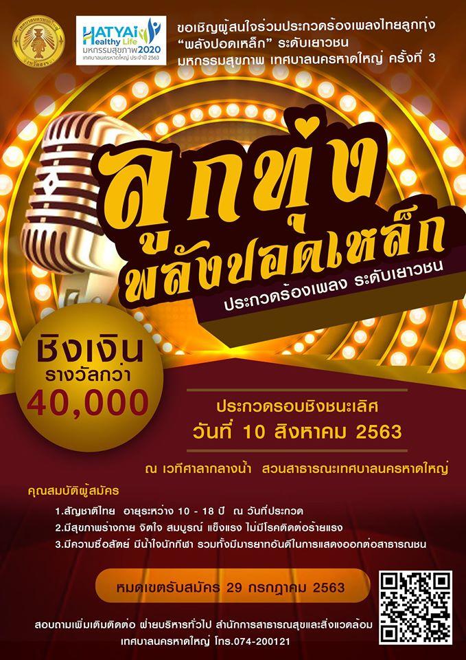 """เทศบาลนครหาดใหญ่ขอเชิญผู้สนใจเข้าร่วมประกวดร้องเพลงไทยลูกทุ่ง """"พลังปอดเหล็ก""""ชิงเงินรางวัลรวม 40,000 บาท"""