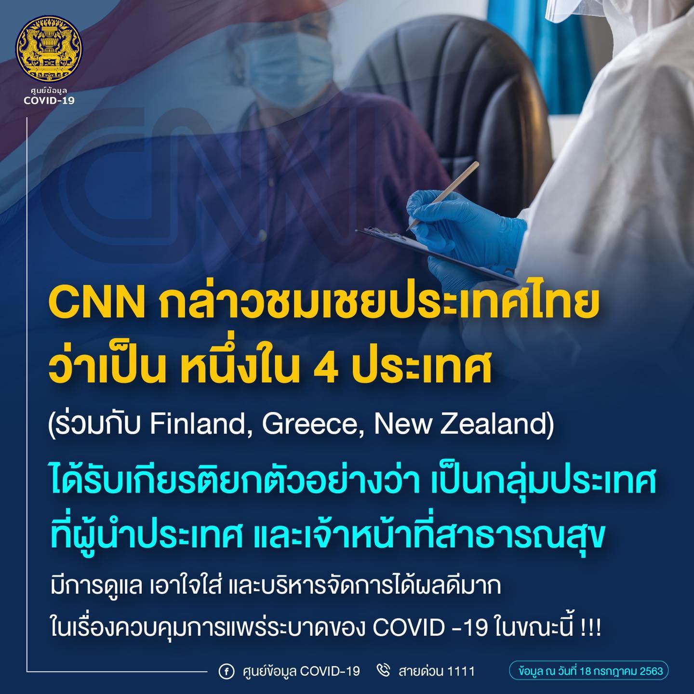 ประชาชนคนไทยวางใจ โฆษกกระทรวงการต่างประเทศ ยืนยัน นักการทูตต่างประเทศ ไม่ใช่ VIP ทุกคน