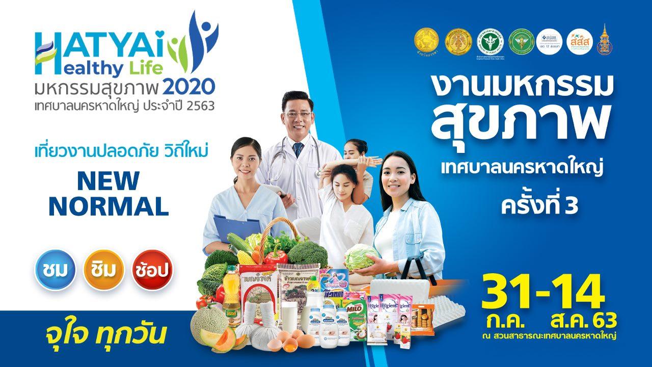งานมหกรรมสุขภาพดีครั้งที่ 3 หาดใหญ่ไทยแลนด์ 4.0 เริ่มเปิดแล้ว