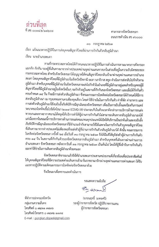 แนวทางการส่งบุคคลสัญชาติไทยกลับภูมิลำเนาผ่านด่านถาวร อ.สะเดา ตั้งแต่ 31 ก.ค. เป็นต้นไป