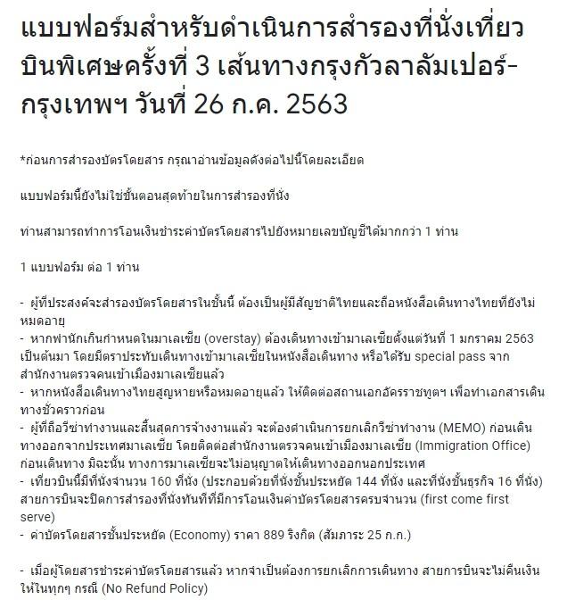 เนื่องจากทางสถานเอกอัครราชทูตฯ ได้สำรวจความต้องการซื้อบัตรโดยสารเครื่องบินกลับประเทศไทย