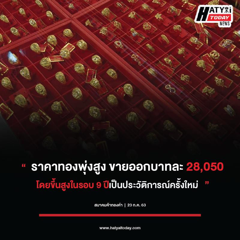 ประวัติการณ์ครั้งใหม่ราคาทองพุ่งสูง ขายออกบาทละ 28,050 โดยขึ้นสูงในรอบ 9 ปี รอลุ้นแตะ 30,000