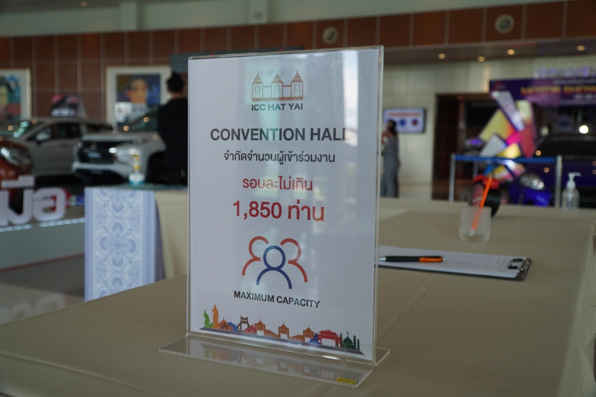 ทางศูนย์ประชุมได้มีการจำกัดจำนวนคนไม่เกิน 1,850 ท่าน