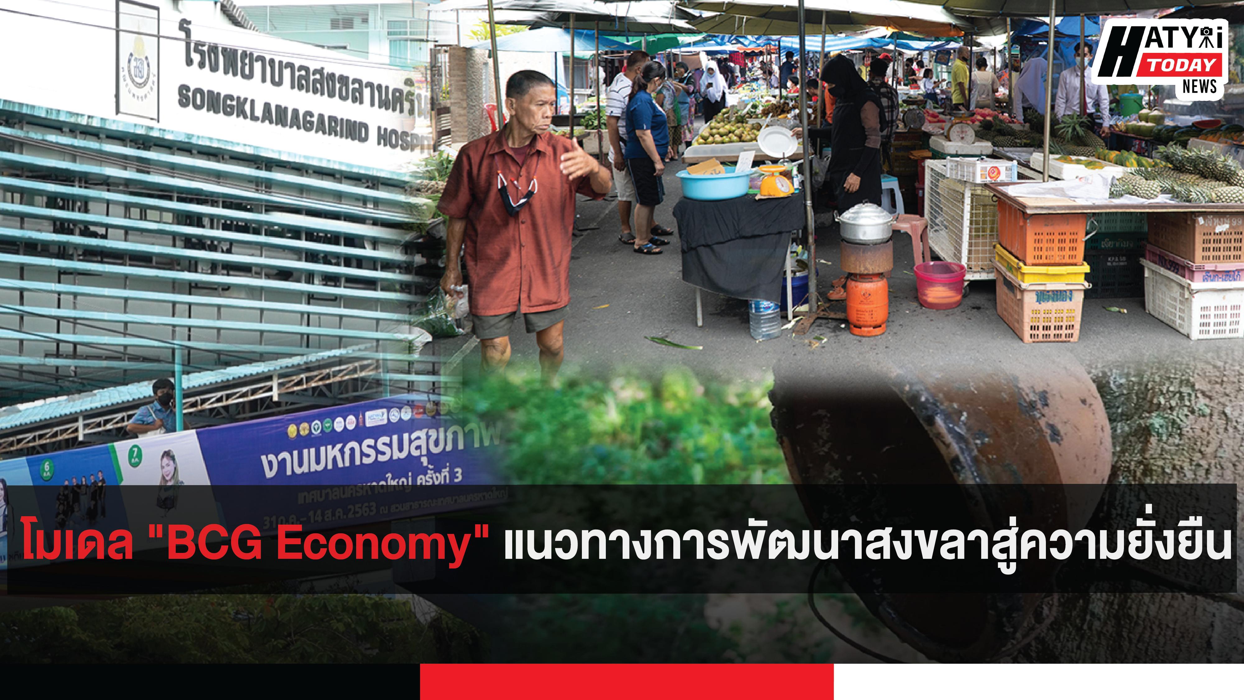 """โมเดล """"BCG Economy"""" แนวทางการพัฒนาสงขลาสู่ความยั่งยืน"""