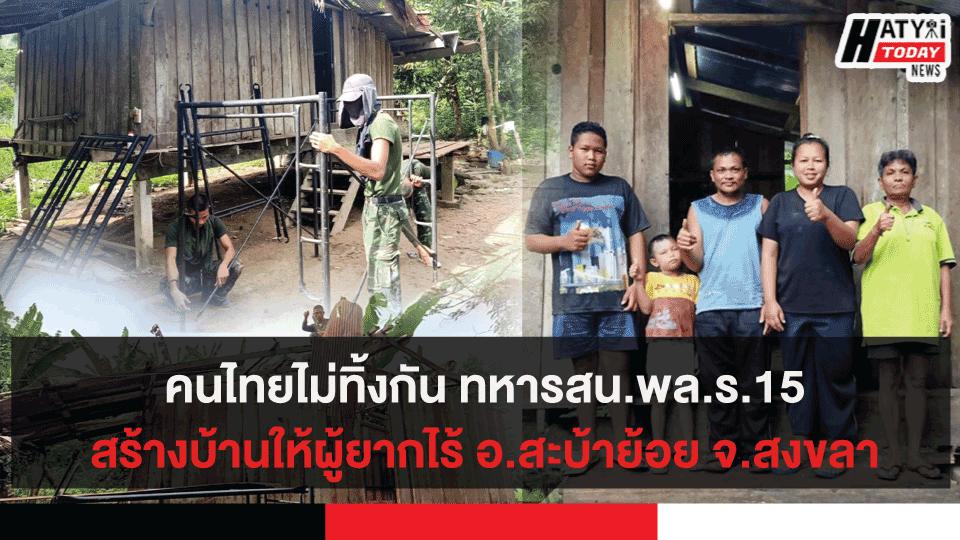 คนไทยไม่ทิ้งกัน สร้างบ้านให้ผู้ยากไร้ อ.สะบ้านย้อย จ.สงขลา โครงการดีๆน่ายกย่อง