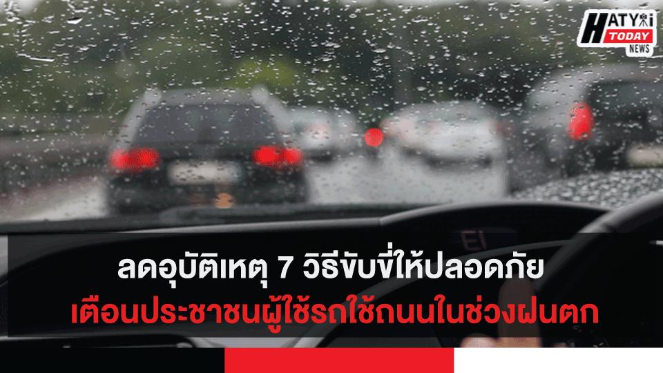 ลดอุบัติเหตุ 7 วิธีขับขี่ให้ปลอดภัย เตือนประชาชนผู้ใช้รถใช้ถนนในช่วงฝนตก