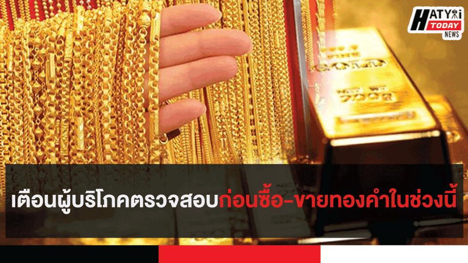 เตือนผู้บริโภคโปรดรอบคอบซื้อ-ขายทองคำในช่วงราคาทองในประเทศพุ่งสูงขึ้น