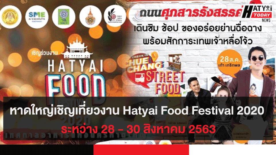 หาดใหญ่เชิญเที่ยวงาน Hatyai Food Festival 2020 ระหว่าง 28 – 30 สิงหาคม 2563