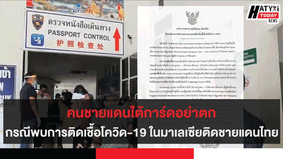คนชายแดนใต้การ์ดอย่าตก จากกรณีพบการติดเชื้อโควิด-19 ในมาเลเซียติดชายแดนไทย