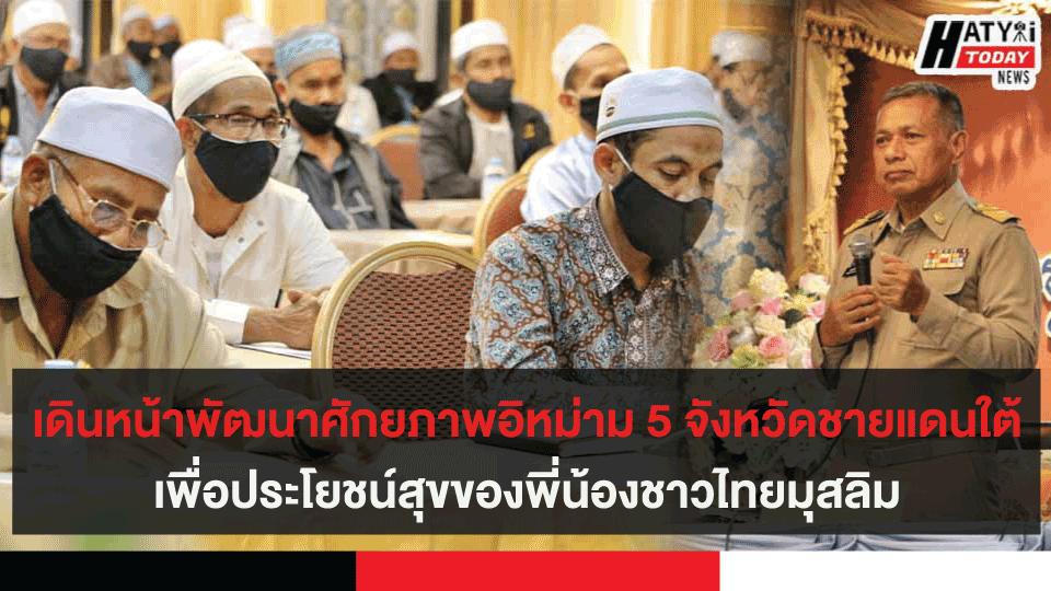 เดินหน้าพัฒนาศักยภาพอิหม่าม 5 จังหวัดชายแดนใต้ เพื่อประโยชน์สุขของพี่น้องชาวไทยมุสลิม