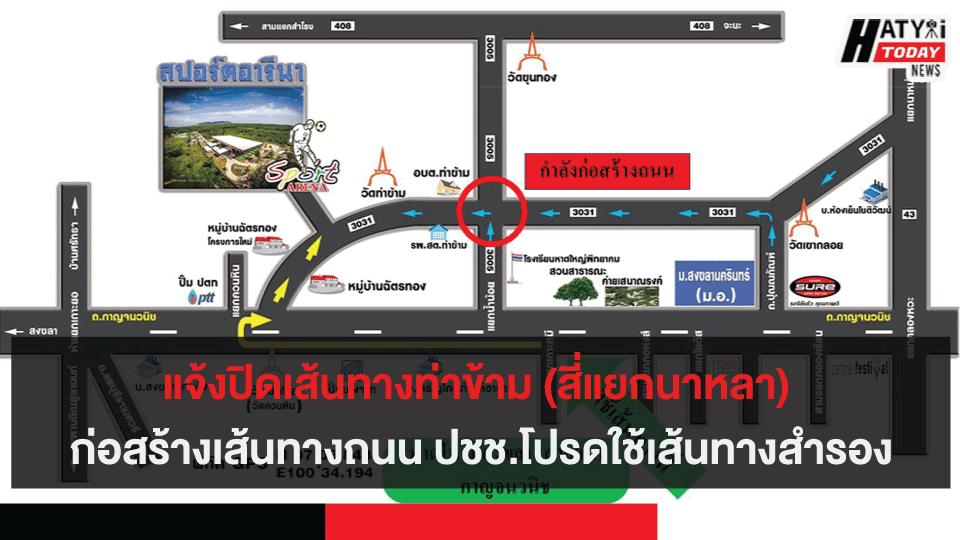 แจ้งปิดเส้นทางท่าข้าม (สี่แยกนาหลา) มีการก่อสร้างเส้นทางถนนโปรดใช้เส้นทางสำรอง