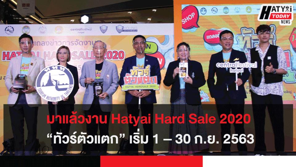 """มาแล้วงาน Hatyai Hard Sale 2020""""ทัวร์ตัวแตก"""" เริ่ม 1 – 30 ก.ย. 2563"""