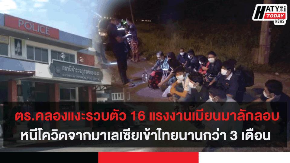 ตร.คลองแงะรวบตัว 16 แรงงานเมียนมาลักลอบหนีโควิดจากมาเลเซียเข้าไทยนานกว่า 3 เดือน