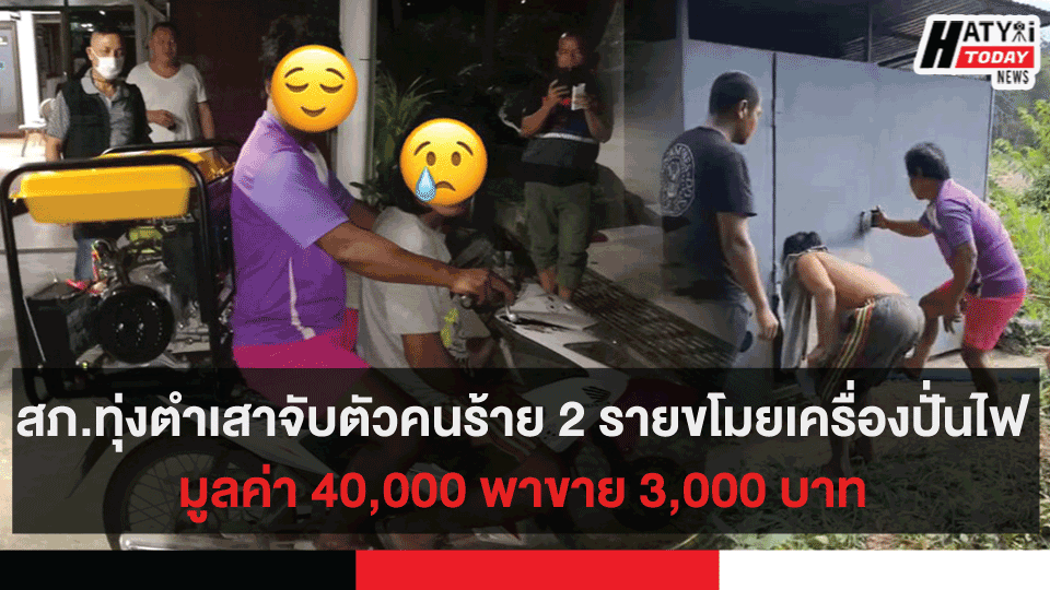 สภ.ทุ่งตำเสาจับตัวคนร้าย 2 รายขโมยเครื่องปั่นไฟ มูลค่า 40,000 พาขาย 3,000 บาท