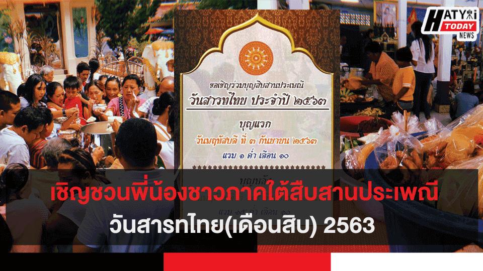 เชิญชวนพี่น้องชาวภาคใต้สืบสานประเพณีวันสารทไทย 2563