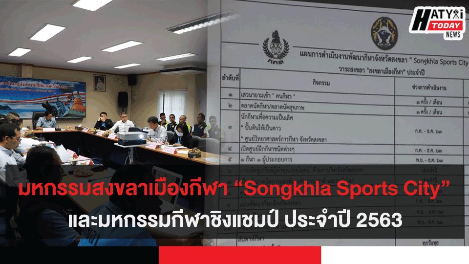 """มหกรรมสงขลาเมืองกีฬา """"Songkhla Sports City"""" และมหกรรมกีฬาชิงแชมป์ ประจำปี 2563"""