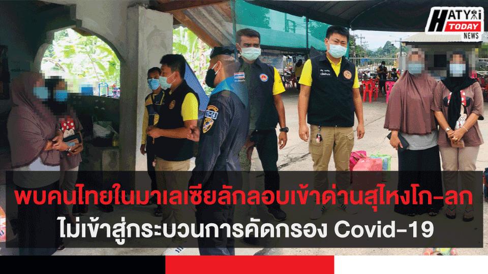 พบคนไทยในมาเลเซียลักลอบเข้าด่านสุไหงโก-ลก ไม่เข้าสู่กระบวนการคัดกรอง Covid-19