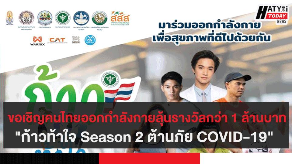 """ขอเชิญคนไทยออกกำลังกายสะสมแต้มสุขภาพ """"ก้าวท้าใจ Season 2 ต้านภัย COVID-19"""" ลุ้นรางวัลกว่า 1 ล้านบาท"""