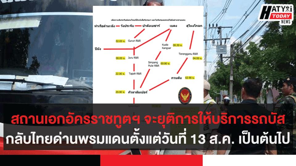 สถานเอกอัครราชทูตฯ จะยุติการให้บริการรถบัสกลับไทยด่านพรมแดนตั้งแต่วันที่ 13 ส.ค.63