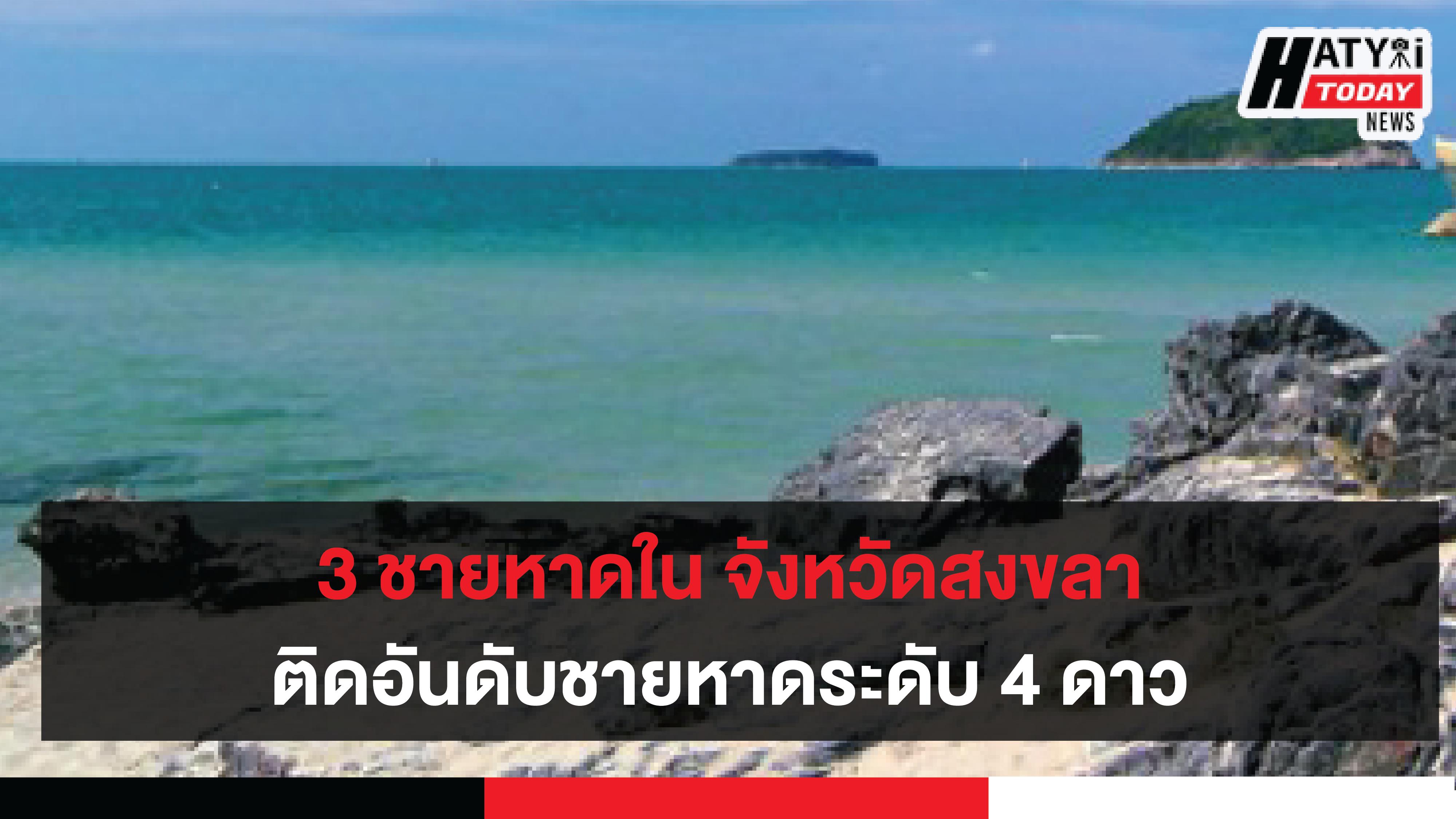 3 ชายหาดในจ.สงขลา ติดอันดับชายหาดระดับ 4 ดาว เป็นแหล่งท่องเที่ยวระดับมาตรฐานของจังหวัด