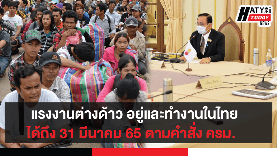 เผยแรงงานต่างด้าวให้อยู่ และทำงานในไทยต่อถึง 31 มีนาคม 2565  โดยเห็นชอบตามที่ ครม. กำหนดเพื่อป้องกันเป็นพาหะแพร่ COVID-19 ระลอก 2