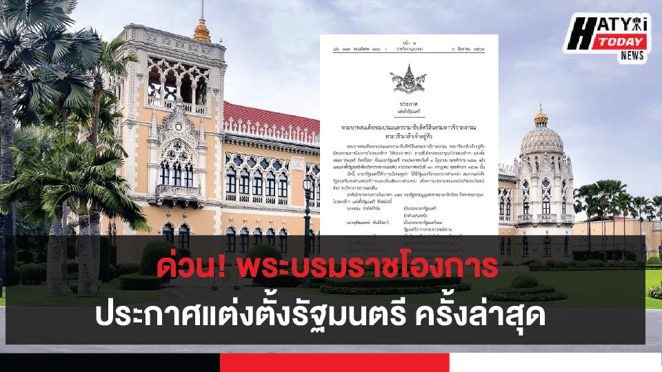 ด่วน! พระบรมราชโองการ ประกาศแต่งตั้งรัฐมนตรี ครั้งล่าสุด จากราชกิจจานุเบกษา