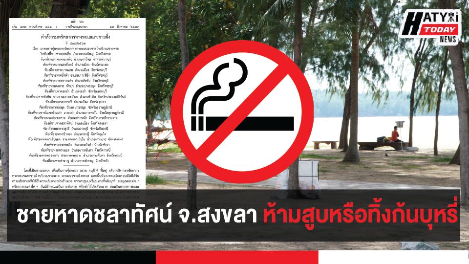 ชายหาดชลาทัศน์ จ.สงขลา ห้ามสูบหรือทิ้งก้นบุหรี่ ตามประกาศราชกิจจานุเบกษา