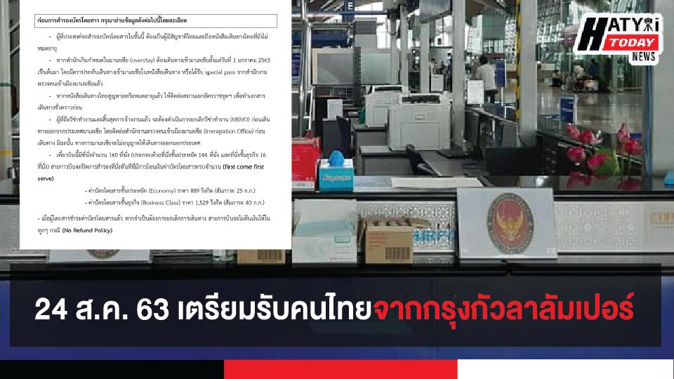เตรียมรับคนไทยในเที่ยวบินพิเศษจากกรุงกัวลาลัมเปอร์-กรุงเทพฯ 24 ส.ค. นี้