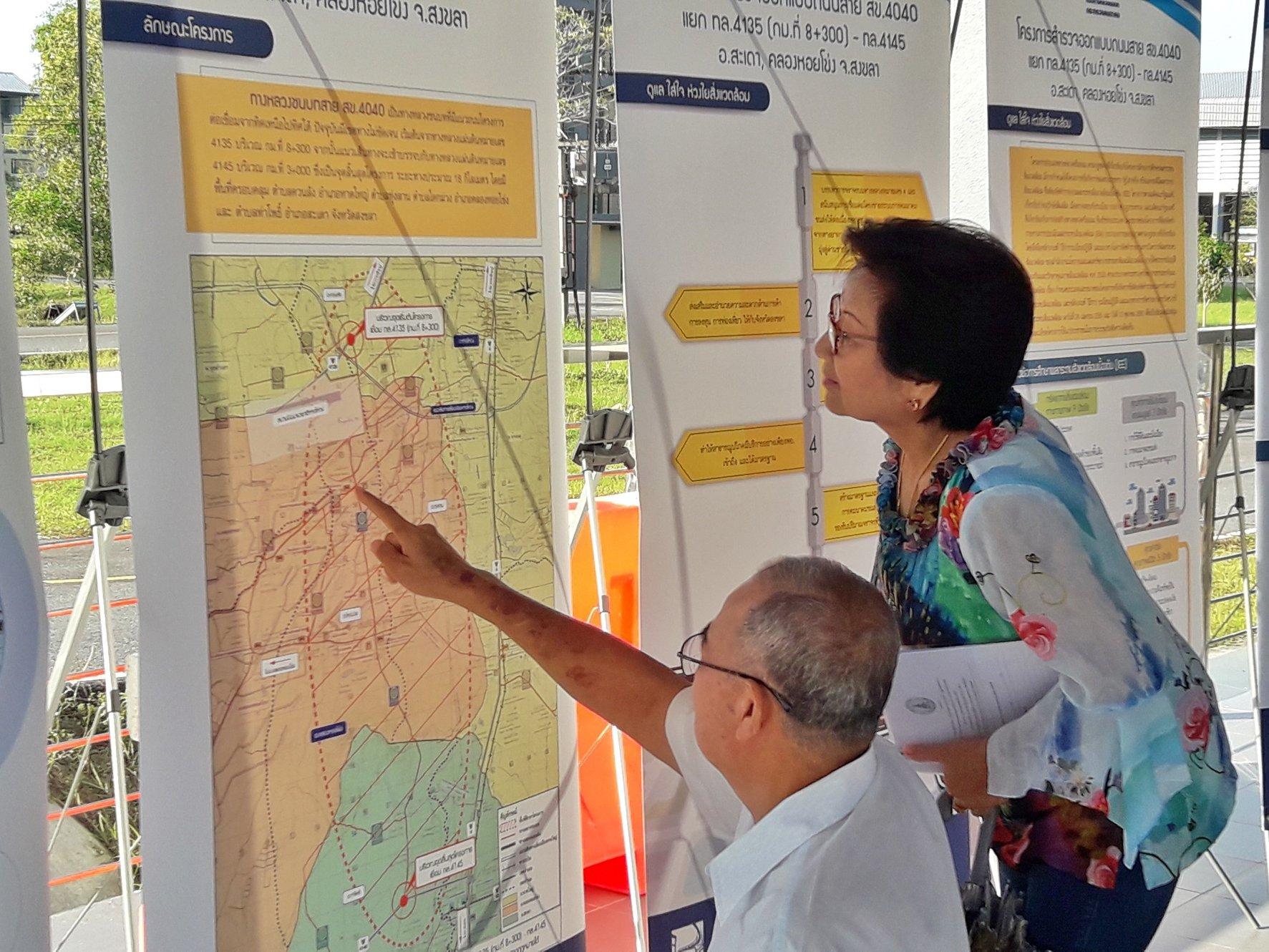 เชิญชวนประชาชนชาวสงขลา รับฟังความคิดเห็น โครงการถนนสาย สข.4040 เชื่อมโยงสนามบินหาดใหญ่ – ด่านชายแดนสะเดาและด่านชายแดนปาดังเบซาร์