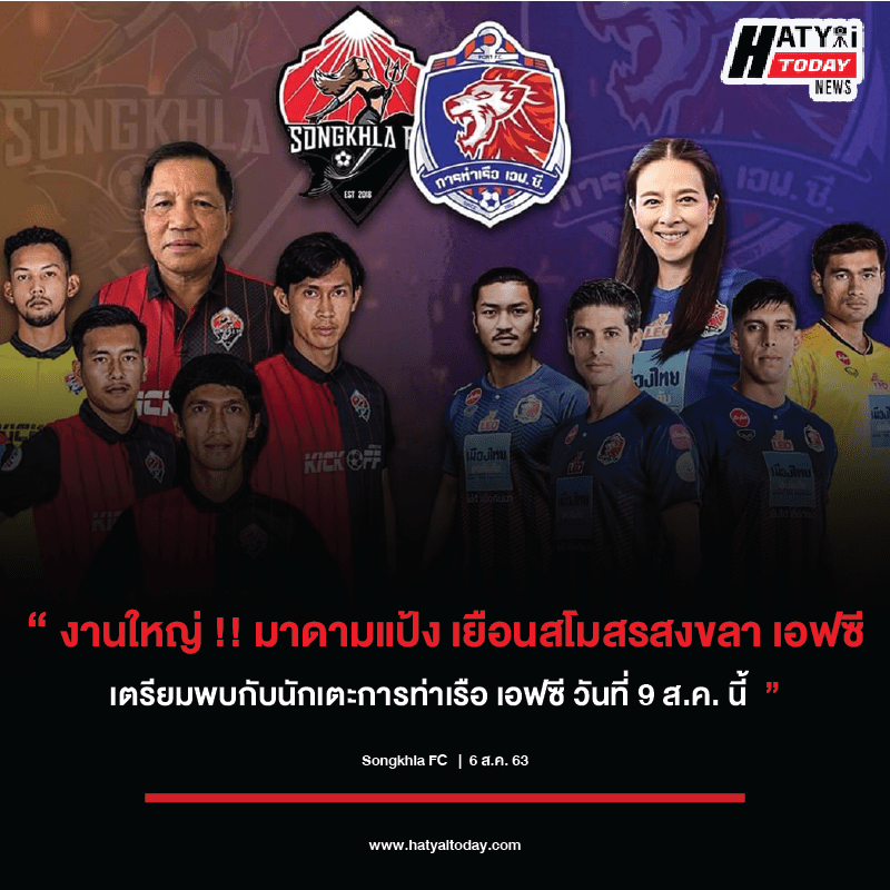 SongkhlaFC