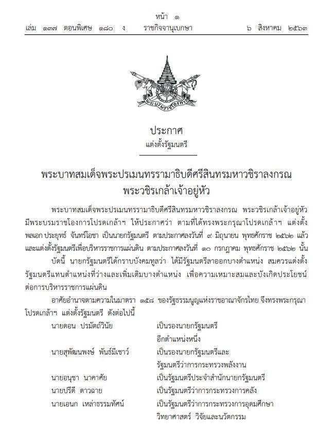 เพิ่มเติม : ด่วน! พระบรมราชโองการ ประกาศแต่งตั้งรัฐมนตรี ครั้งล่าสุด