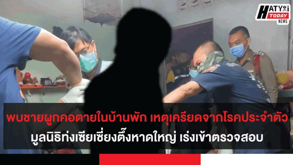 พบชายผูกคอตายในบ้านพัก เหตุเครียดจากโรคประจำตัว