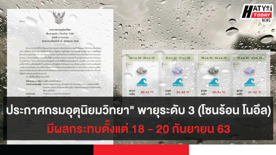 """ประกาศกรมอุตุนิยมวิทยา"""" พายุระดับ 3 (โซนร้อน โนอึล) มีผลกระทบตั้งแต่ 18 - 20 กันยายน 63"""