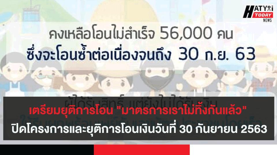 """เตรียมยุติการโอน """"มาตรการเราไม่ทิ้งกันแล้ว"""" ปิดโครงการและยุติการโอนเงินวันที่ 30 กันยายน 2563"""