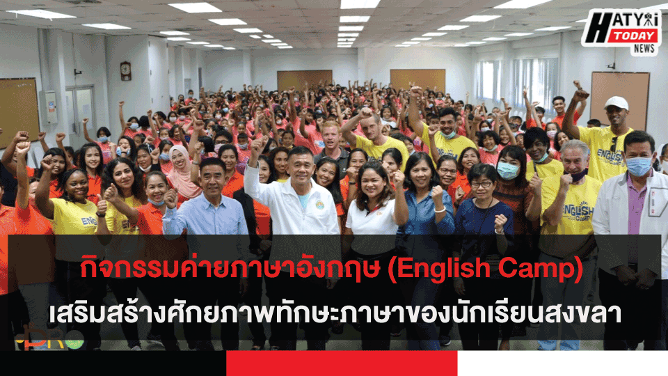 กิจกรรมค่ายภาษาอังกฤษ (English Camp) เสริมสร้างศักยภาพทักษะภาษาของนักเรียนสงขลา