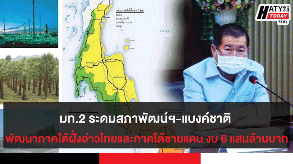 มท.2 ระดมสภาพัฒน์ฯ-แบงค์ชาติ พัฒนาภาคใต้ฝั่งอ่าวไทยและภาคใต้ชายแดน