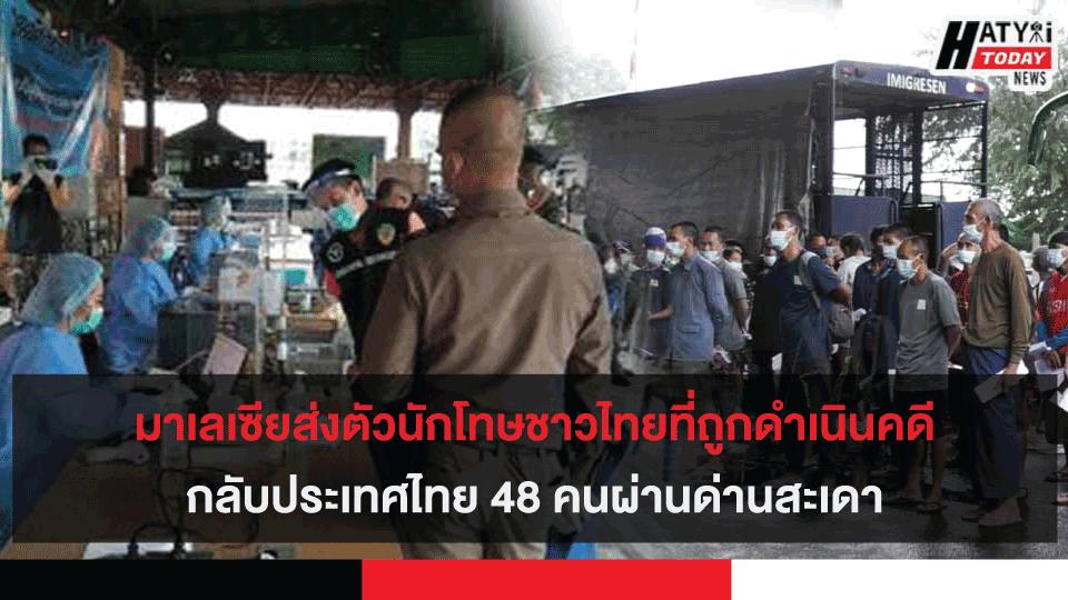 มาเลเซียส่งตัวนักโทษชาวไทยที่ถูกดำเนินคดีกลับประเทศไทย 48 คนผ่านด่านสะเดา