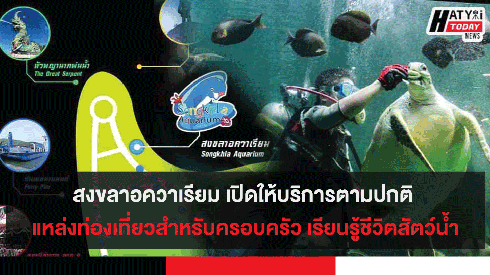 สงขลาอควาเรียม  เปิดให้บริการตามปกติ แหล่งท่องเที่ยวสำหรับครอบครัว เรียนรู้ชีวิตสัตว์น้ำ