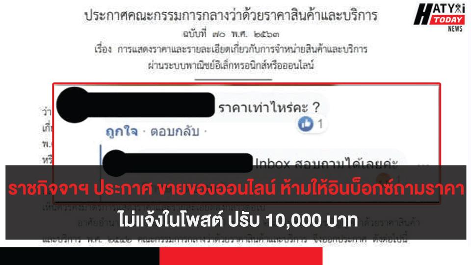ราชกิจจาฯ ประกาศ ขายของออนไลน์ ห้ามให้อินบ็อกซ์ถามราคา ไม่แจ้งในโพสต์ ปรับ 10,000 บาท