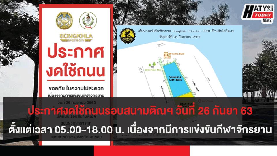 ประกาศงดใช้ถนนรอบสนามติณฯ วันที่ 26 กันยา ตั้งแต่เวลา 05.00-18.00 น. เนื่องจากมีการแข่งขันกีฬาจักรยาน