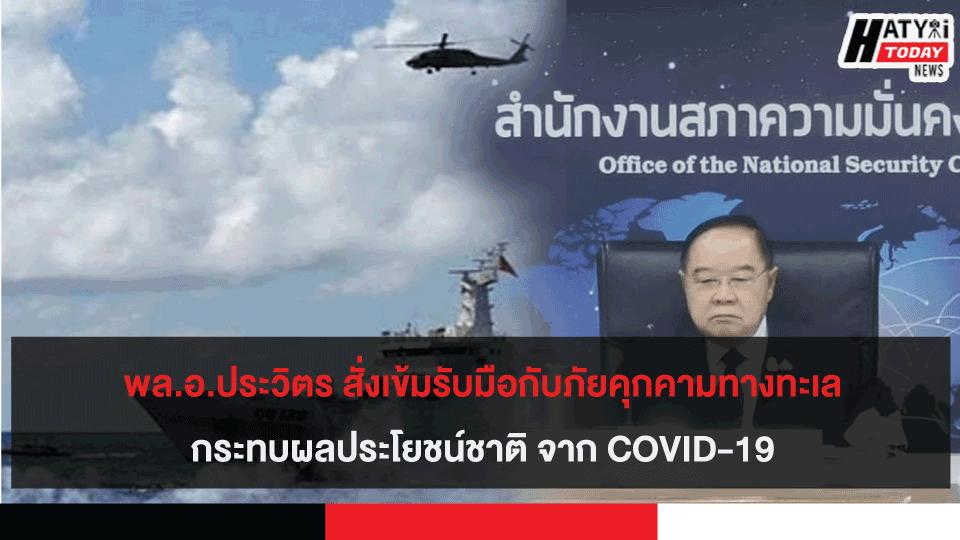 พล.อ.ประวิตร เข้มสั่งรับมือกับภัยคุกคามทางทะเลที่กระทบผลประโยชน์ชาติ จาก COVID-19