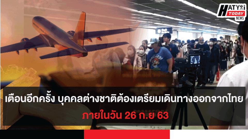 เตือนอีกครั้ง บุคคลต่างชาติต้องเตรียมเดินทางออกจากไทย ภายในวัน 26 ก.ย 63