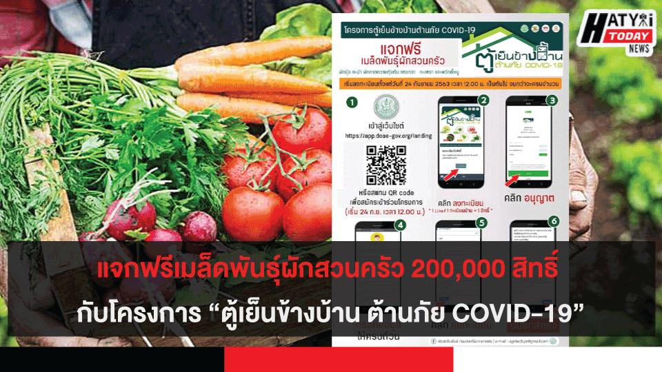 """แจกฟรีเมล็ดพันธุ์ผักสวนครัว 200,000 สิทธิ์ กับโครงการ """"ตู้เย็นข้างบ้าน ต้านภัย COVID-19"""""""